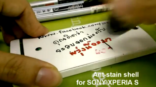 Xperia S Anti-Stain