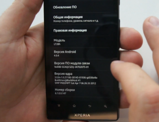 Xperia ion Android 4.0.4